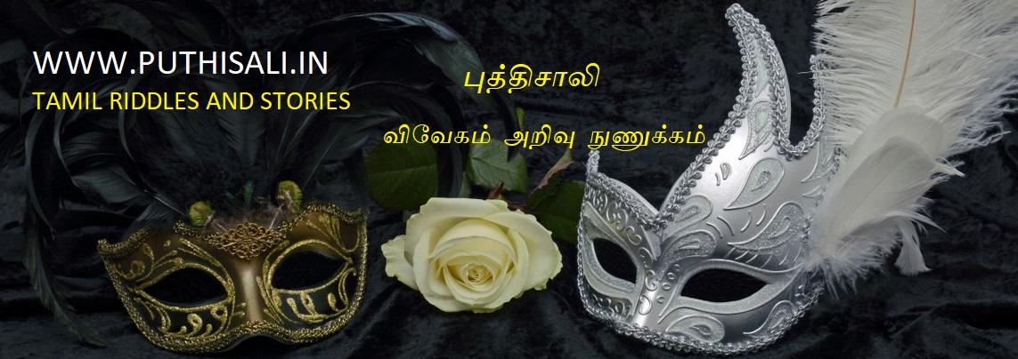 புத்திசாலி -TAMIL RIDDLES AND STORIES